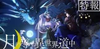 Tsukimichi-Moonlit-Fantasy.jpg