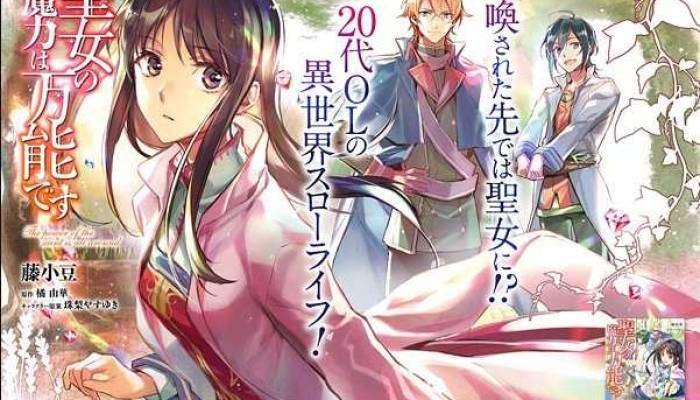 The-Saints-Magic-Power-is-Omnipotent-Manga1.jpg