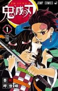 Volume 1 tankōbon cover for Kimetsu no Yaiba