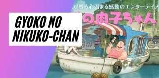 Gyoko no Nikuko-chan
