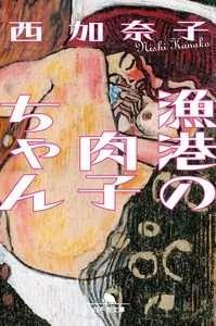 Gyokō no Nikuko-chan novel volume cover