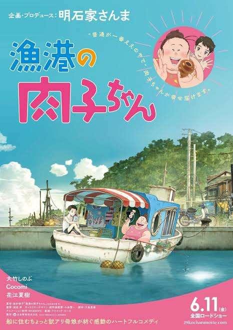 Official Poster for Gyoko no Nikukko-chan 2021