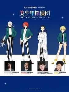 Pretty Boy Detective Club English dub Cast